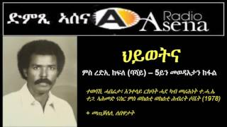 <Voice of Assenna: Our Lives - ህይወትና - Redei Kifle ( Bashay) Part 5 and last