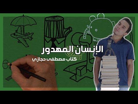 الإنسان المهدور – مراجعة كرتونية ل كتاب مصطفى حجازي