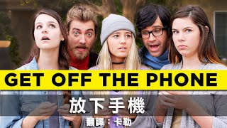 Rhett &Link【放下手機】Get Off The Phone Song