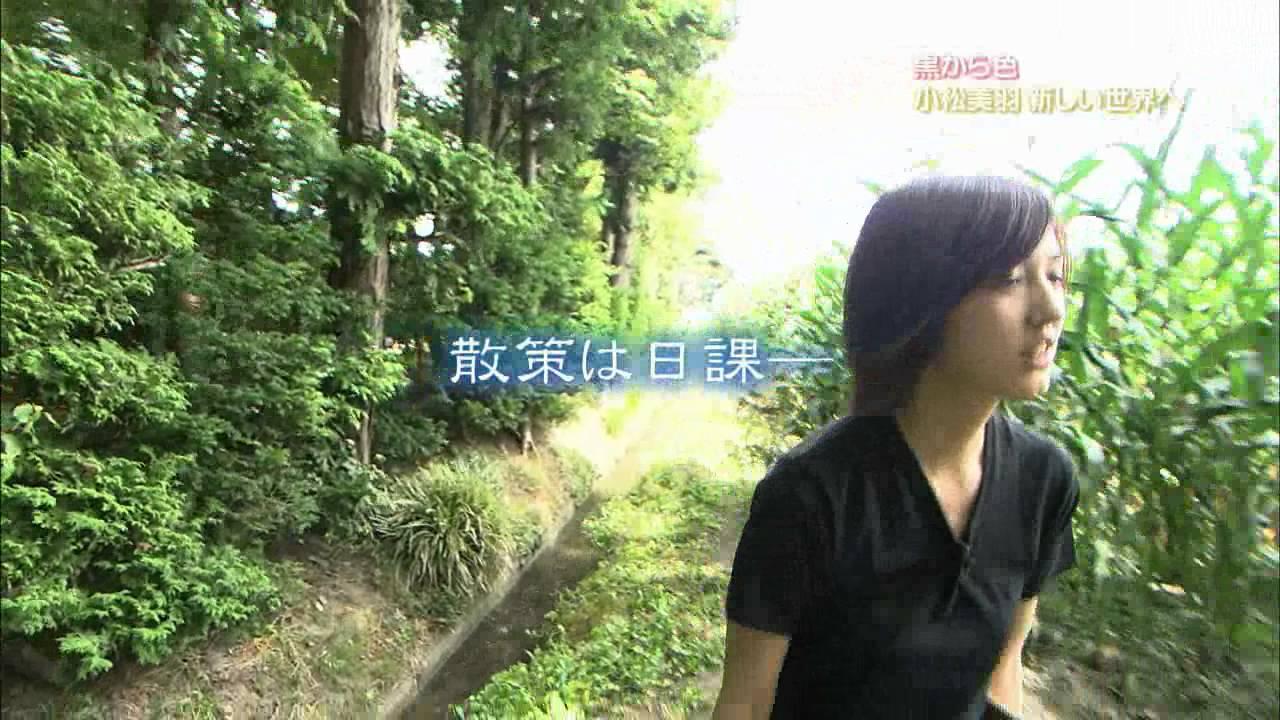 小松美羽の画像 p1_35