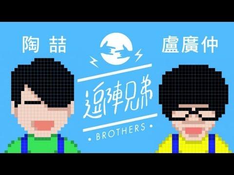 【陶喆 × 盧廣仲