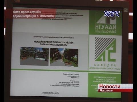 Искитим опережает Кольцово в реализации проекта «Парки малых городов»