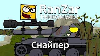 Танкомульт: Снайпер. Рандомные Зарисовки.