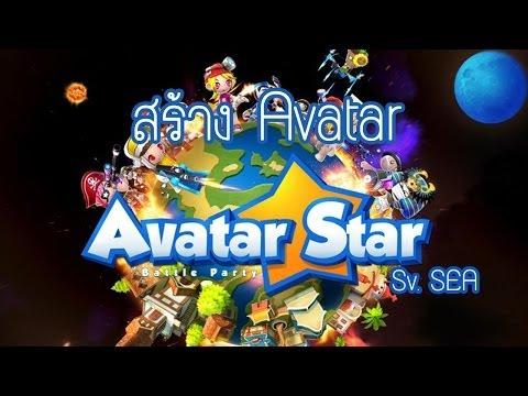 [Avatar Star #SEA]
