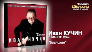 Иван Кучин - Босяцкая