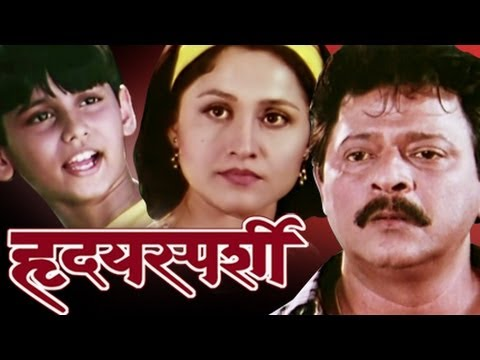 Hrudaysparshi (2000) - Marathi Movie