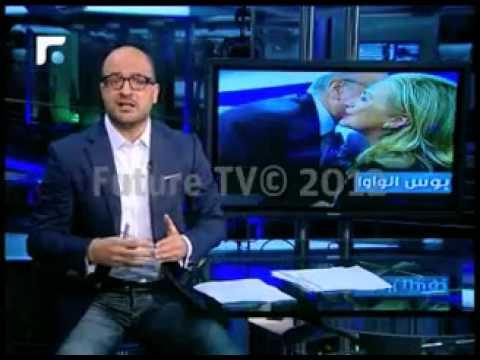 قبلات بين كلينتون ورئيس حكومة حزب الله