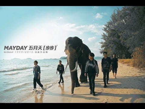 Mayday五月天[步步Step by Step]MV官方高音質HD版-電視劇「步步驚情」主題曲