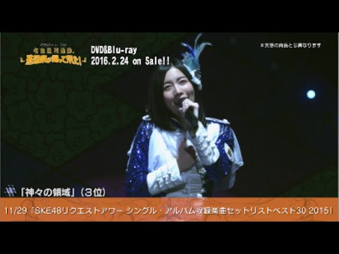 SKE48冬コン2015名古屋再始動。〜珠理奈が帰って来た〜DVD&Blu-rayダイジェスト公開!!