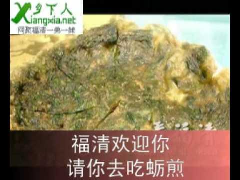 Hình ảnh trong video 福清欢迎你(福清话歌曲)