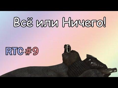 """RTC вместе с Диего #9 - """"Вcё или Ничего!"""""""