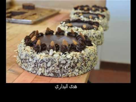 كيكة ملكية ديال العيد -- هدى اليداري