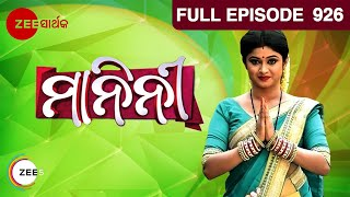Manini - Episode 926 - 6th September 2017