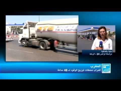 اضراب محطات توزيع وقود ل48 ساعة بالمغرب