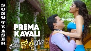 Eedu Gold Ehe Movie Prema Kavalandi Song Promo