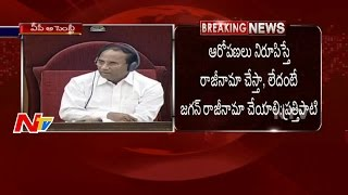 Speaker Kodela Shiva Prasad Asks YS Jagan to Answer Prathi..