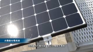東部深層海水創新研發中心-太陽能光電系統