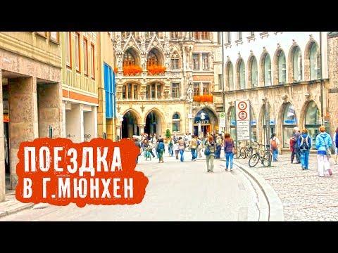 Поездка в г. Мюнхен