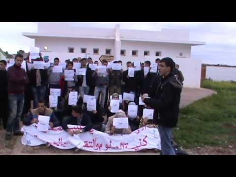 وقفة احتجاجية لطلبة كلية العلوم والتقنيات ببوكيدان
