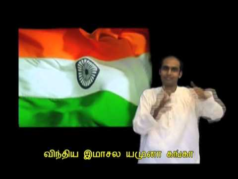 INDIAN NATIONAL ANTHEM IN UNIVERSAL DESIGN (TAMIL)