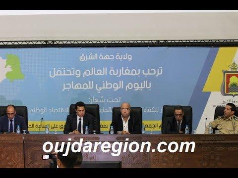 فيديو..الكورجي الكاتب العام لولاية جهة الشرق يدعو  الكفاءات المغربية إلى الانخراط في الأوراش التنموية بالجهة