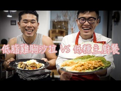 低脂VS低醣高蛋白雞肉沙拉|健身料理系列