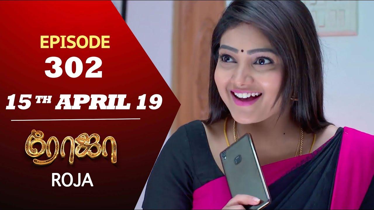ROJA Serial | Episode 302 | 15th Apr 2019 | Priyanka | SibbuSuryan | SunTV Serial | Saregama TVShows