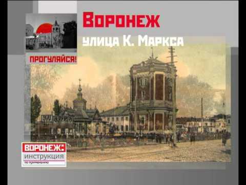 Ул. Карла Маркса. История улиц Воронежа
