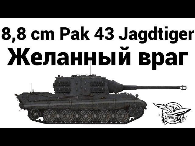 Гайд по танкам 43 Jagdtiger 8.8, 43 Jagdtiger 8.8 от Amway921WOT в WoT (0.8.11)