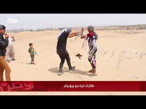 طائرات غزة من ورق ونار