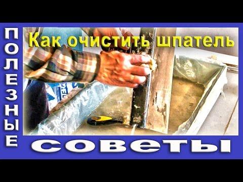 Как очистить шпатель от засохшей шпаклёвки