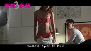 Lan Kwai Fong 3 Making Of《喜愛夜蒲3