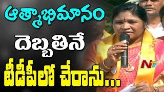 Giddi Eswari About Reason Behind Leaving YSRCP Party | Eswari Joins TDP