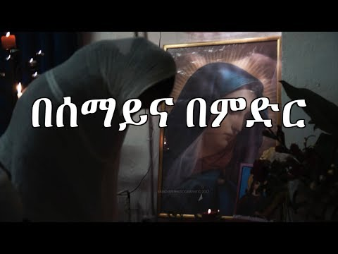 New Great Ethiopian Orthodox Mezmur by Zemarit Trhas (Be semay ena be mdr)