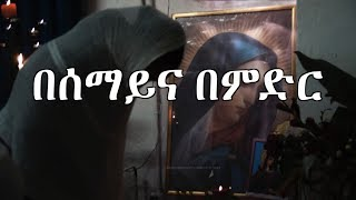New Great Ethiopian Orthodox Mezmur By Zemarit Trhas (Be
