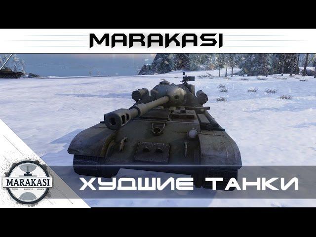 Гайд по танкам СУ-101, Т-34-3 от Marakasi wot в World of Tanks (0.9.7)