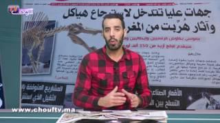 شوف الصحافة..مغربي يهدد بتفجير قطار | شوف الصحافة