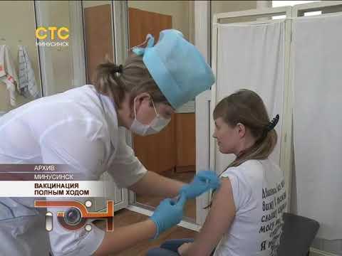 Вакцинация полным ходом