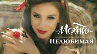 Мохито - Нелюбимая Скачать клип, смотреть клип, скачать песню