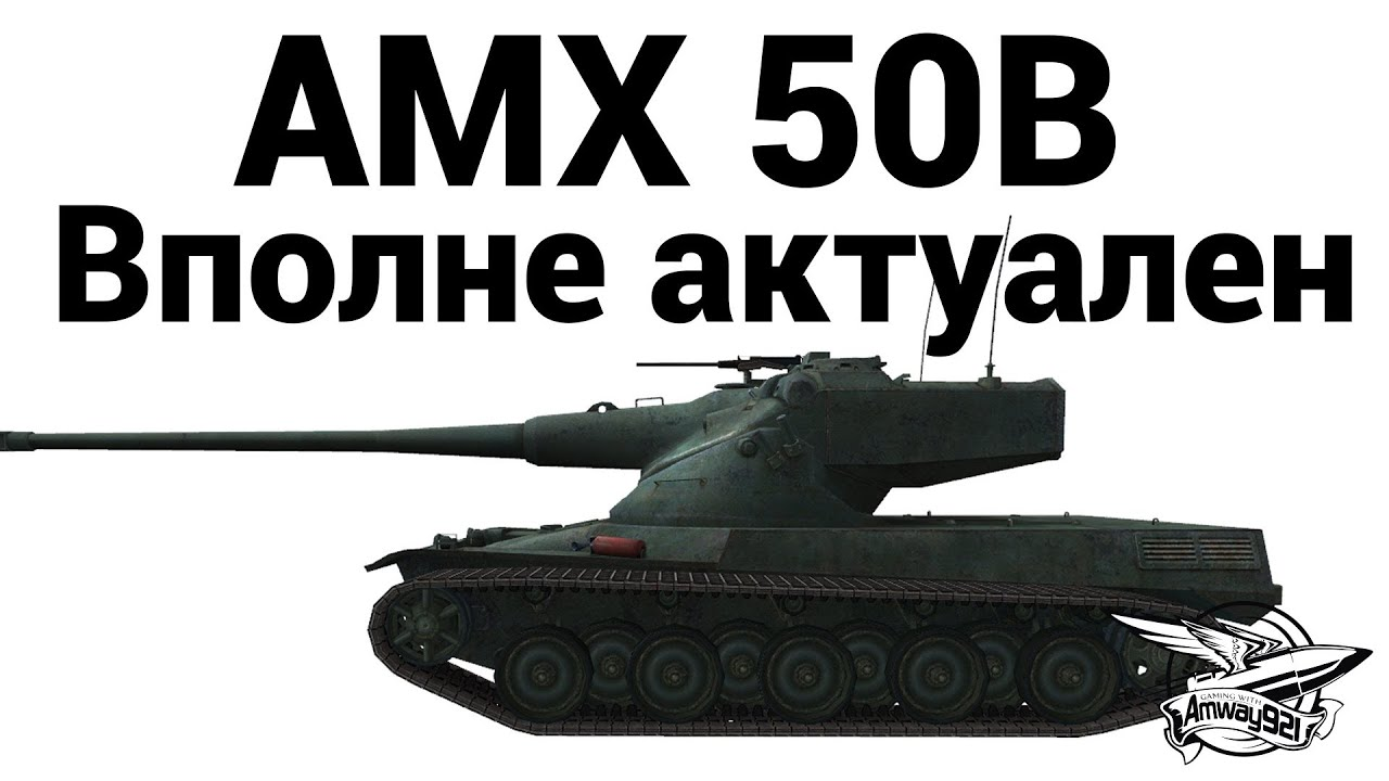AMX 50 B - Вполне Актуален