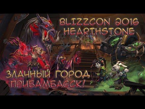 Blizzcon 2016: Hearthstone: Злачный город Прибамбасск