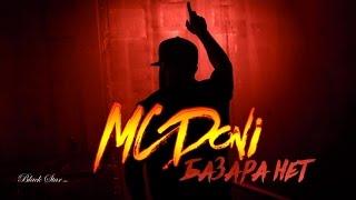Превью из музыкального клипа MC Doni - Базара нет