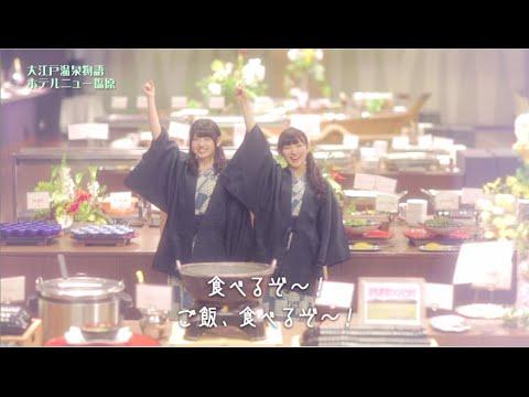 【HD】大江戸温泉物語 キャラバン27 ホテルニュー塩原 / AKB48[公式]