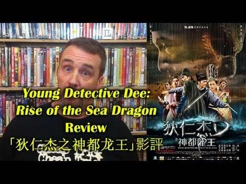 Young Detective Dee: Rise of the Sea Dragon/狄仁杰之神都龙王 Movie Review