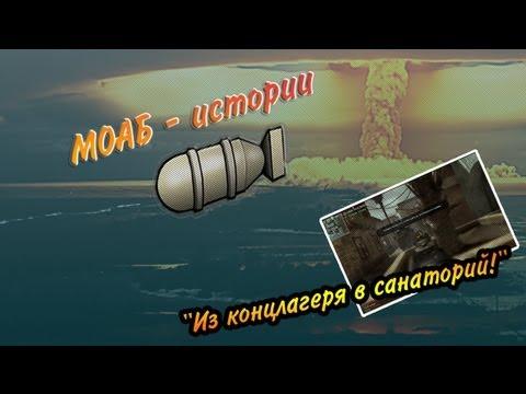 """MOAB - истории от Диего #2. """"Из концлагеря в санаторий!"""""""