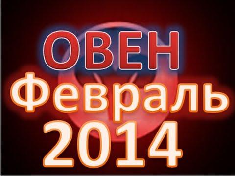 Прогноз для знака овен на февраль 2014