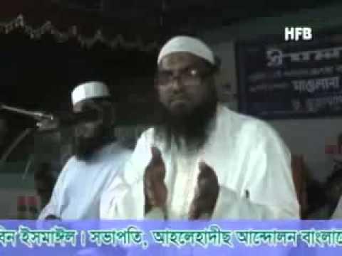 Bangla: Ahle Hadees Andolan Kee or Kanu? by Amanullah Madani | Rajbari, C'Nawabganj, 25-Nov-2010
