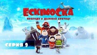 Eskimáčka 9 - Záchranný čln