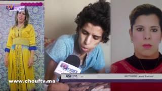 حكاية مؤثرة لشابة مغربية تصارع السرطان في تصريح صادم :معنديش ميمتي و خوتي لاحوني -06.27.34.02.49 | حالة خاصة