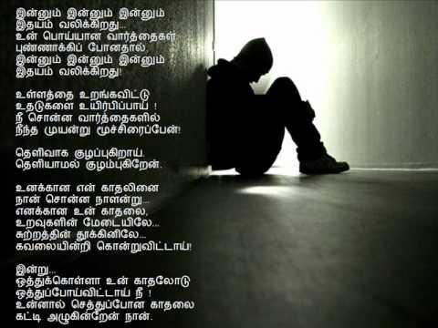 Sad love Quotes Pictures : Sad Love Quotes In Tamil